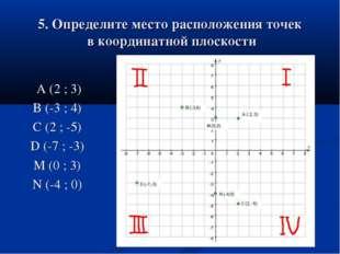 5. Определите место расположения точек в координатной плоскости А (2 ; 3) B (