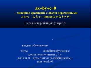 ax+by+c=0 – линейное уравнение с двумя переменными x и у; a, b, с – числа (a