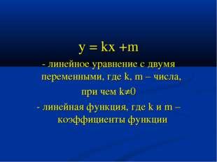 y = kx +m - линейное уравнение с двумя переменными, где k, m – числа, при че