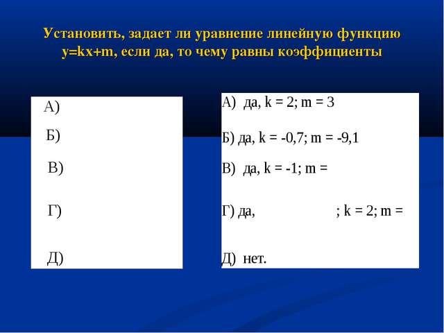Установить, задает ли уравнение линейную функцию y=kx+m, если да, то чему рав...
