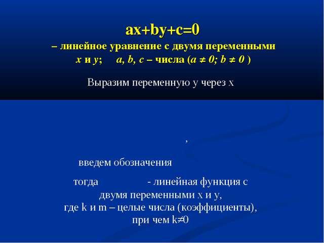 ax+by+c=0 – линейное уравнение с двумя переменными x и у; a, b, с – числа (a...