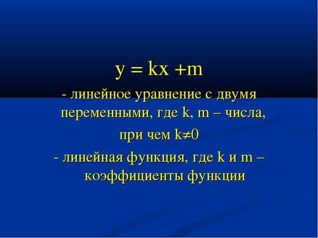 y = kx +m - линейное уравнение с двумя переменными, где k, m – числа, при че...
