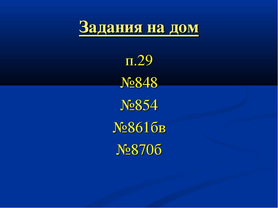 Задания на дом п.29 №848 №854 №861бв №870б