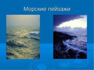 Морские пейзажи