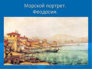 Морской портрет. Феодосия.