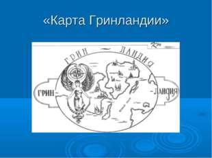«Карта Гринландии»
