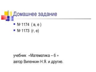 Домашнее задание № 1174 ( в, е ) № 1173 (г, е) учебник «Математика – 6 » авто