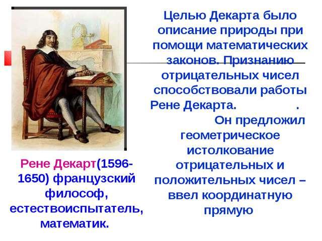 Целью Декарта было описание природы при помощи математических законов. Призна...