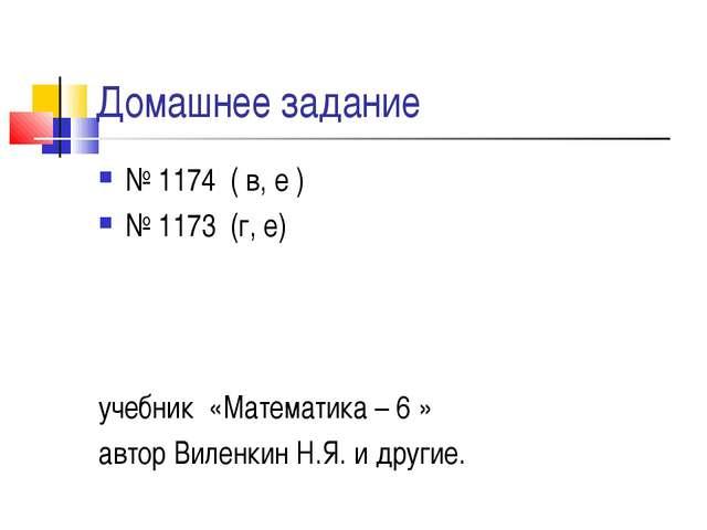 Домашнее задание № 1174 ( в, е ) № 1173 (г, е) учебник «Математика – 6 » авто...