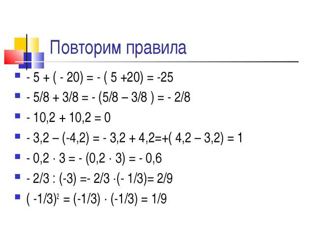 Повторим правила - 5 + ( - 20) = - ( 5 +20) = -25 - 5/8 + 3/8 = - (5/8 – 3/8...
