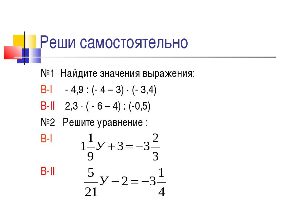 Реши самостоятельно №1 Найдите значения выражения: В-I - 4,9 : (- 4 – 3)  (-...