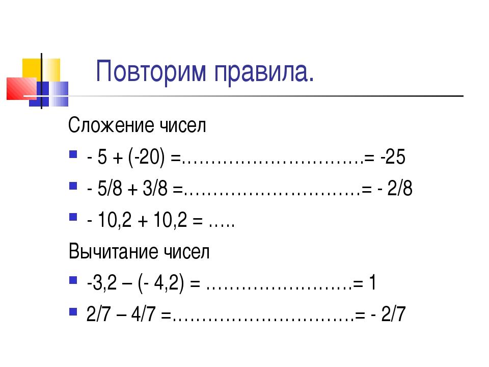 Повторим правила. Сложение чисел - 5 + (-20) =………………………….= -25 - 5/8 + 3/8 =…...