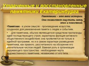 Утраченные и восстановленные памятники Екатеринбурга Памятники – это вехи ист