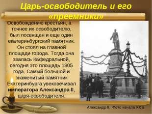 Царь-освободитель и его «преемники» Освобождению крестьян, а точнее их освобо