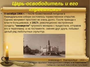Царь-освободитель и его «преемники» 5 октября 1906 г. – после Божественной ли