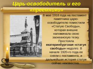 Царь-освободитель и его «преемники» В мае 1918 года на постамент памятника ца