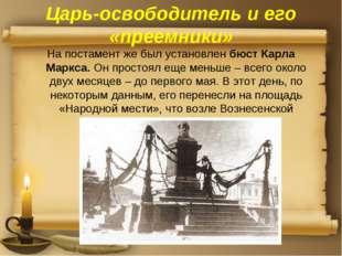 Царь-освободитель и его «преемники» На постамент же был установлен бюст Карла