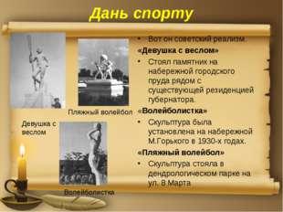 Дань спорту Вот он советский реализм. «Девушка с веслом» Стоял памятник на на