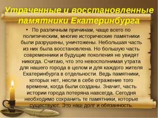 Утраченные и восстановленные памятники Екатеринбурга По различным причинам, ч