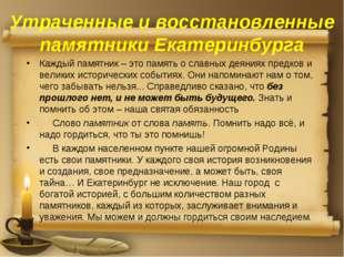 Утраченные и восстановленные памятники Екатеринбурга Каждый памятник – это па