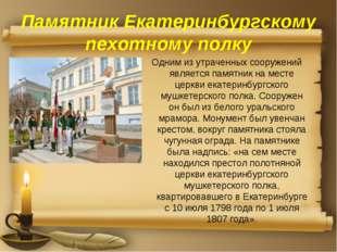Памятник Екатеринбургскому пехотному полку Одним из утраченных сооружений явл