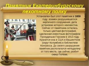 Памятник Екатеринбургскому пехотному полку Установлен был этот памятник в 185