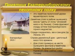 Памятник Екатеринбургскому пехотному полку Это памятник палаточной церкви муш