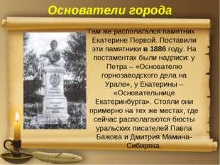 Основатели города Там же располагался памятник Екатерине Первой. Поставили эт