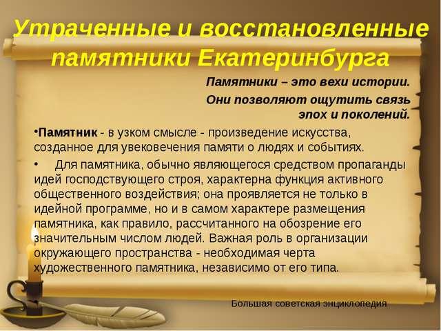 Утраченные и восстановленные памятники Екатеринбурга Памятники – это вехи ист...