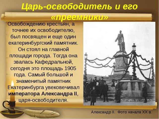 Царь-освободитель и его «преемники» Освобождению крестьян, а точнее их освобо...