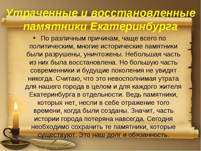 Утраченные и восстановленные памятники Екатеринбурга По различным причинам, ч...