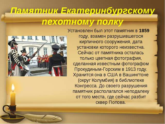 Памятник Екатеринбургскому пехотному полку Установлен был этот памятник в 185...