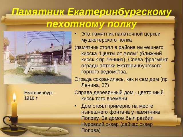 Памятник Екатеринбургскому пехотному полку Это памятник палаточной церкви муш...