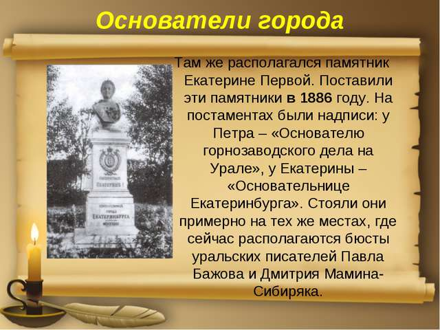 Основатели города Там же располагался памятник Екатерине Первой. Поставили эт...
