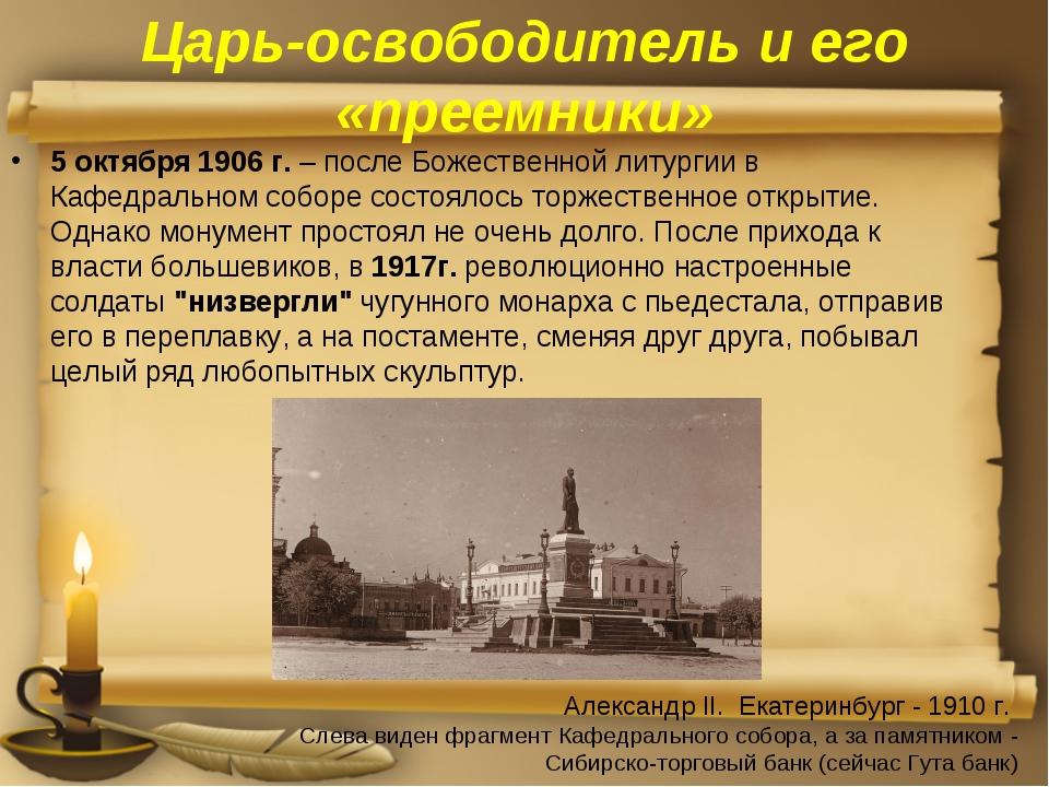 Царь-освободитель и его «преемники» 5 октября 1906 г. – после Божественной ли...