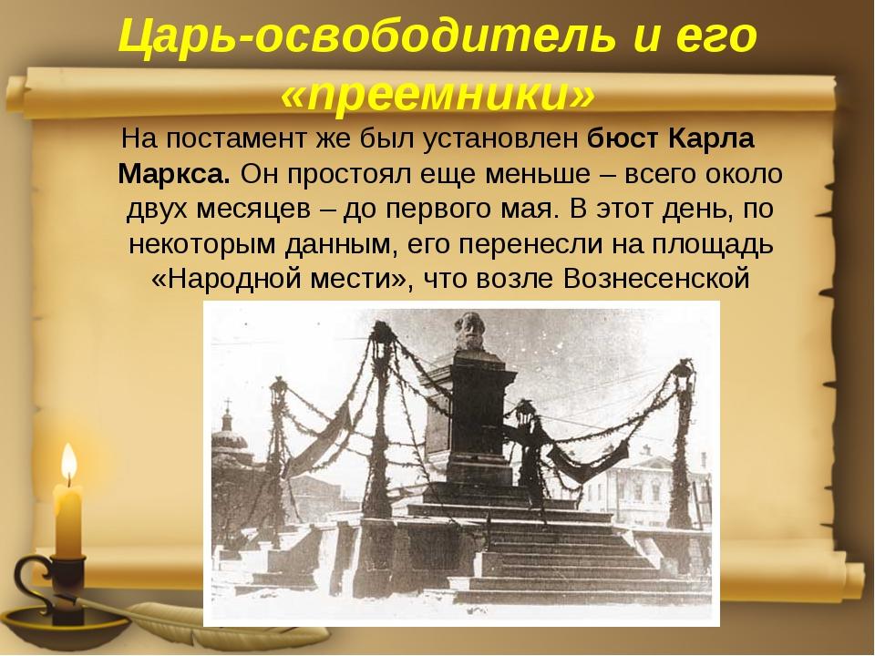 Царь-освободитель и его «преемники» На постамент же был установлен бюст Карла...