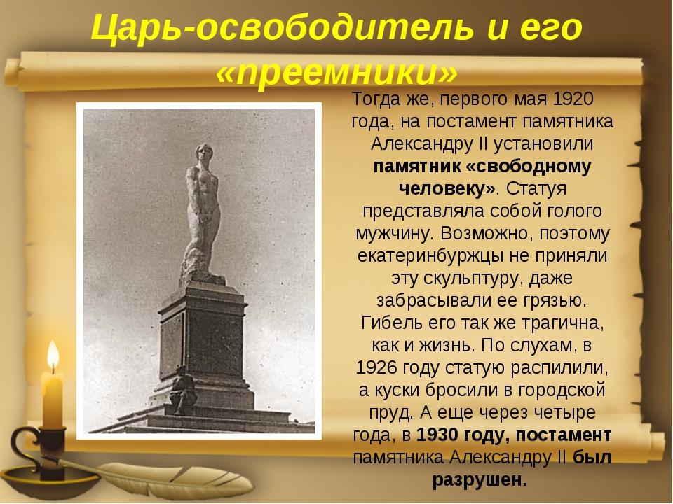 Царь-освободитель и его «преемники» Тогда же, первого мая 1920 года, на поста...