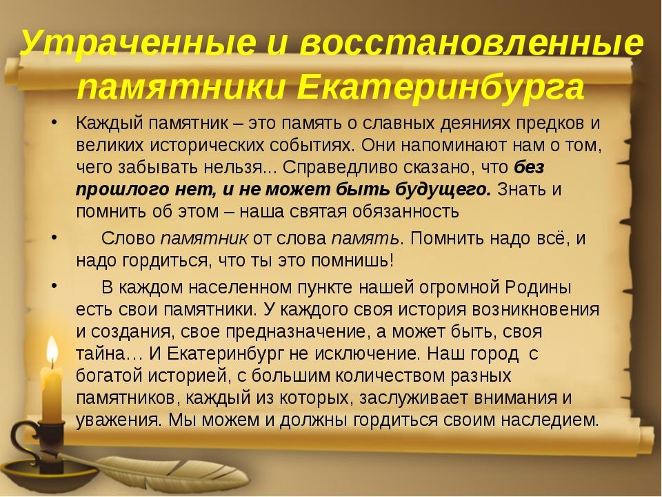 Утраченные и восстановленные памятники Екатеринбурга Каждый памятник – это па...