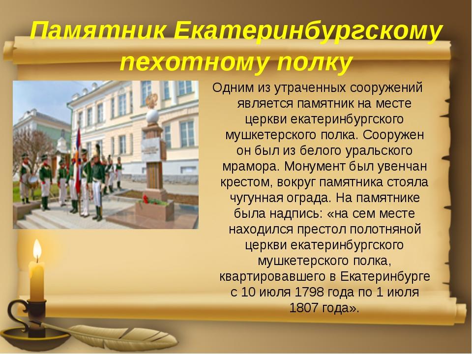 Памятник Екатеринбургскому пехотному полку Одним из утраченных сооружений явл...