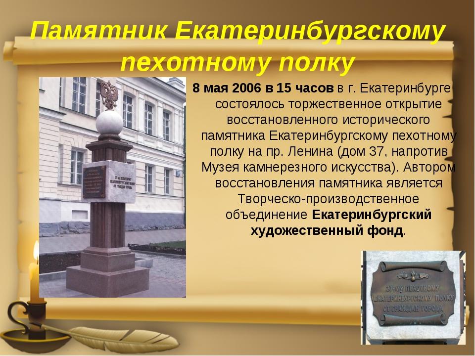 Памятник Екатеринбургскому пехотному полку 8 мая 2006 в 15 часов в г. Екатери...