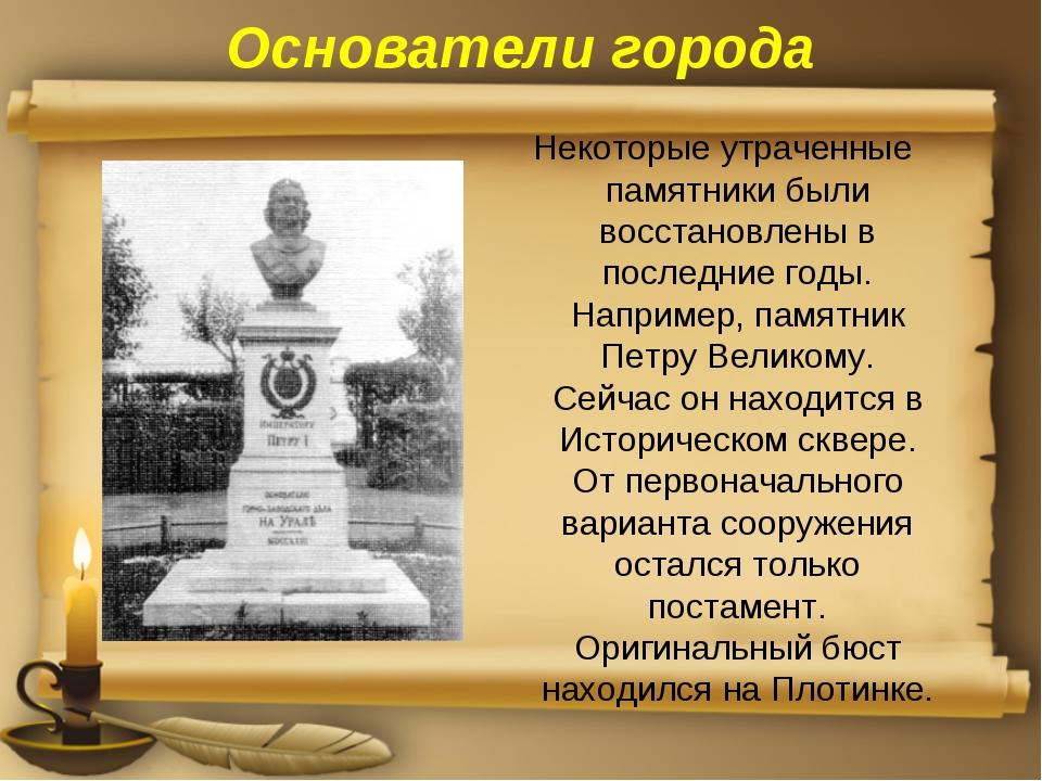 Основатели города Некоторые утраченные памятники были восстановлены в последн...