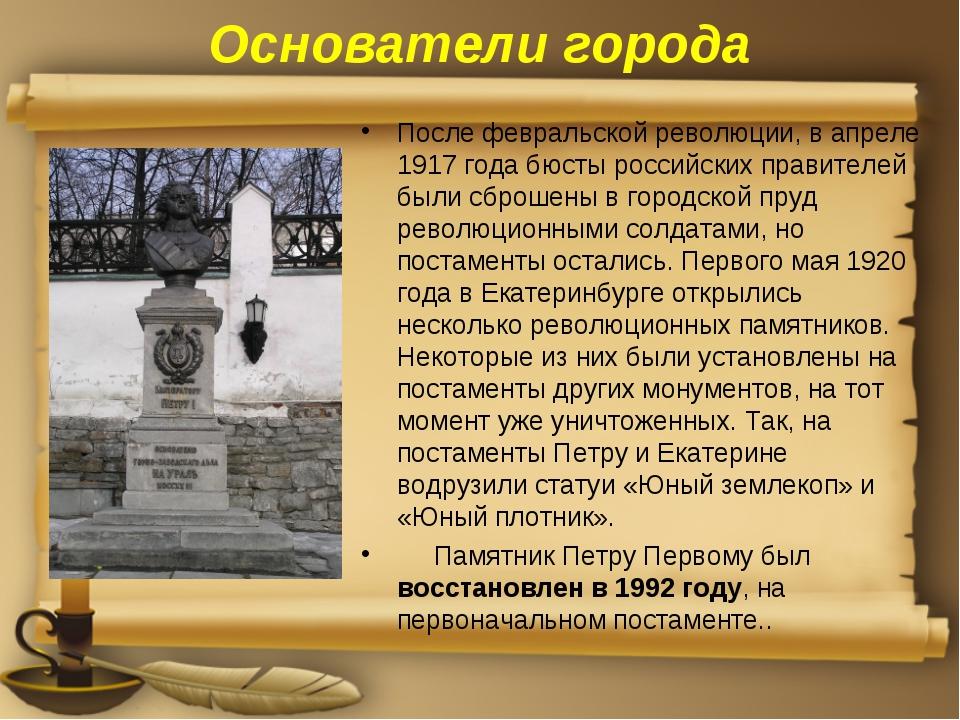 Основатели города После февральской революции, в апреле 1917 года бюсты росси...