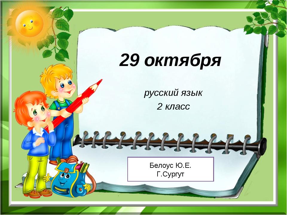 29 октября русский язык 2 класс Белоус Ю.Е. Г.Сургут