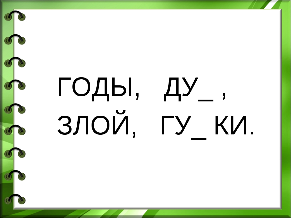ГОДЫ, ДУ_ , ЗЛОЙ, ГУ_ КИ.