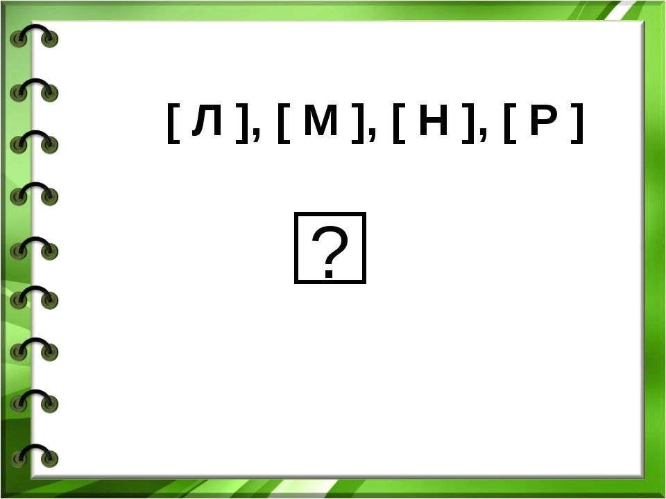 [ Л ], [ М ], [ Н ], [ Р ] ?