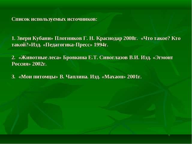 Список используемых источников: 1. Звери Кубани» Плотников Г. Н. Краснодар 2...