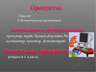1.Буклет 2.Компьютерная презентация. проектор, экран, бумага формата А4, комп