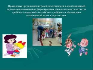 Правильная организация игровой деятельности в адаптационный период, направлен