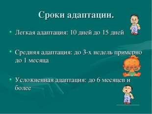 Сроки адаптации. Легкая адаптация: 10 дней до 15 дней Средняя адаптация: до 3