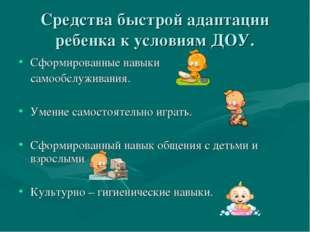 Средства быстрой адаптации ребенка к условиям ДОУ. Сформированные навыки само